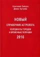 Новый справочник астролога. Координаты городов и временные поправки